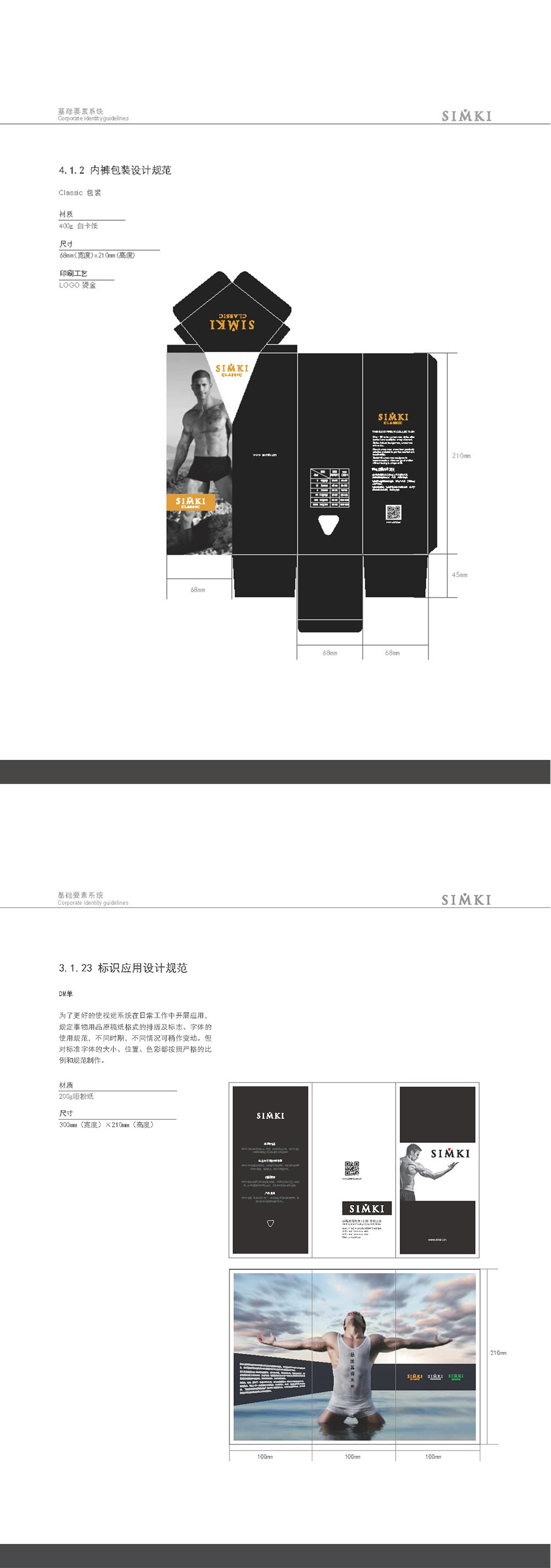 vi设计-品牌设计-画册设计-论坛活动设计_06