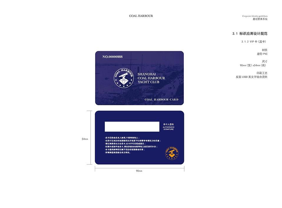 vi设计-品牌设计-画册设计-论坛活动设计_09