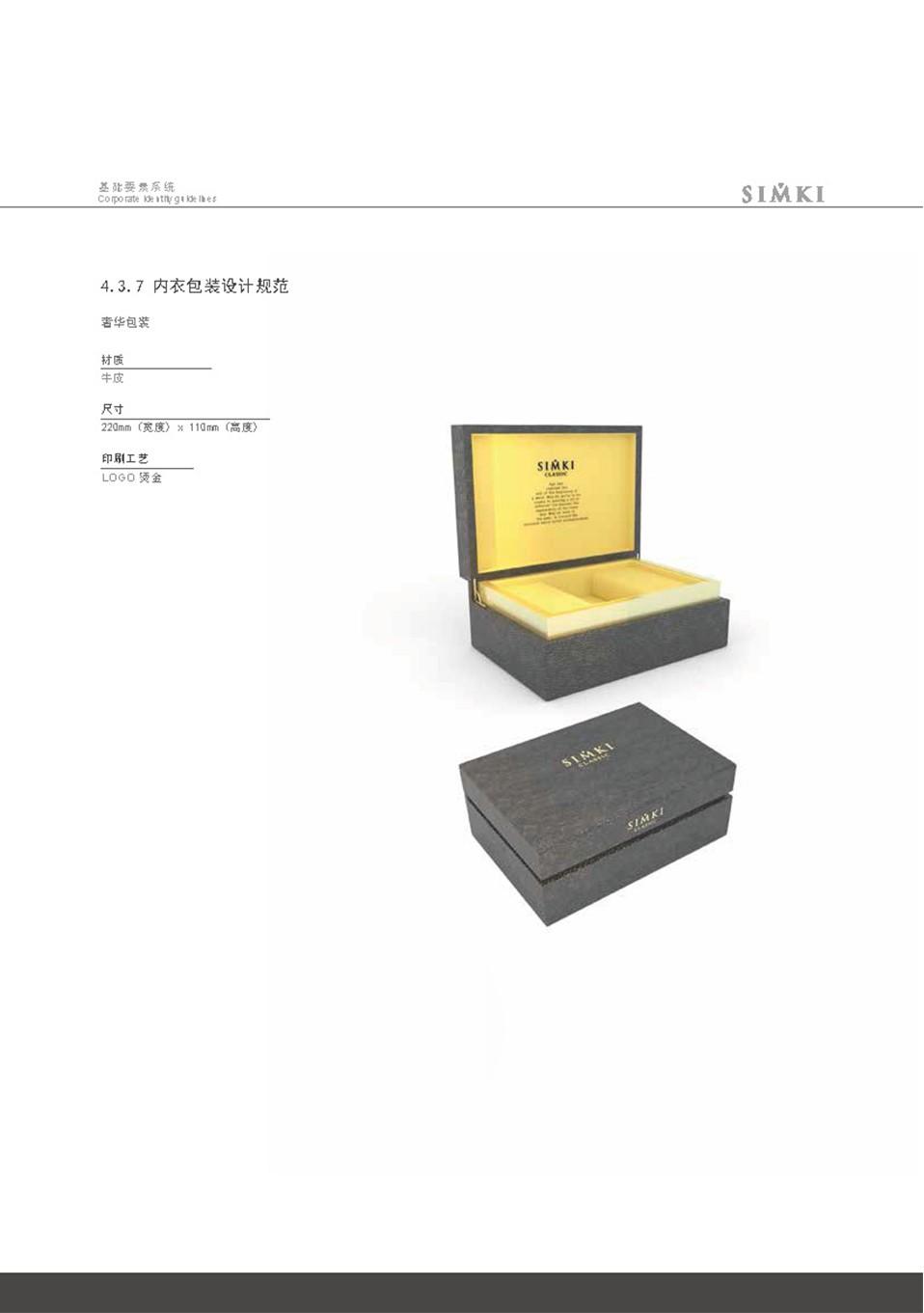 vi设计-品牌设计-画册设计-论坛活动设计_04