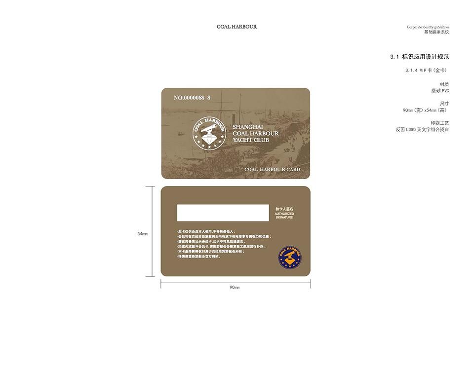 vi设计-品牌设计-画册设计-论坛活动设计_08