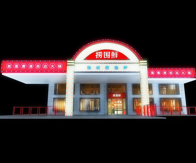捞围鲜徐州店设计