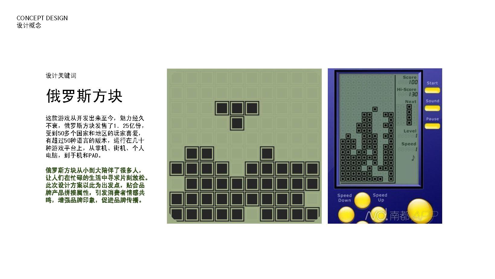 至构-中山公园龙之梦店设计方案_页面_2