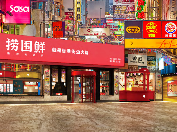 捞围鲜港式火锅餐饮店